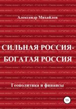 скачать книгу Сильная Россия – богатая Россия автора Александр Михайлов