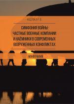 скачать книгу Симфония войны: частные военные компании и наёмники в современных вооруженных конфликтах автора Руслан Надтока