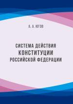 скачать книгу Система действия Конституции Российской Федерации автора Анатолий Югов