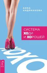 скачать книгу Система «ХОди и ХОрошей» автора Анна Андрианова