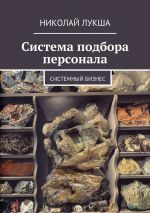 скачать книгу Система подбора персонала автора Николай Лукша