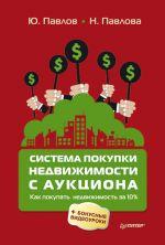 скачать книгу Система покупки недвижимости с аукциона автора Н. Павлова