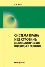 скачать книгу Система права и ее строение: методологические подходы и решения автора Дина Азми