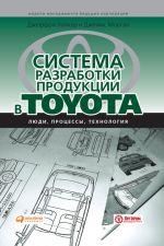скачать книгу Система разработки продукции в Toyota. Люди, процессы, технология автора Джеффри Лайкер