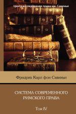скачать книгу Система современного римского права. Том IV автора Фридрих Карл фон Савиньи
