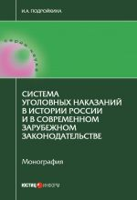 скачать книгу Система уголовных наказаний в истории России и в современном зарубежном законодательстве автора Инна Подройкина