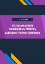 скачать книгу Система управления инновационным развитием санаторно-курортных комплексов автора Татьяна Левченко