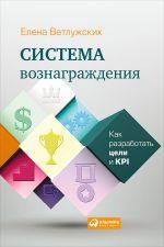 скачать книгу Система вознаграждения. Как разработать цели и KPI автора Елена Ветлужских