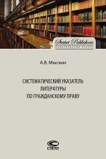 скачать книгу Систематический указатель литературы по гражданскому праву автора Антон Мыскин