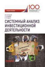скачать книгу Системный анализ инвестиционной деятельности автора Е. Сирота