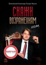 скачать книгу Скажи возражениям«Нет» автора Богдан Муштат