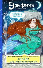 скачать книгу Сказки для внутреннего роста автора Ирина Семина