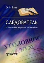 скачать книгу Следователь (основы теории и практики деятельности) автора Олег Баев