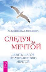скачать книгу Следуя за мечтой. Девять шагов по управлению мечтой автора Юрий Кузнецов