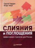 скачать книгу Слияния и поглощения: эффективная стратегия для России автора Игорь Чекун