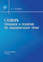 скачать книгу Словарь терминов и понятий по медицинскому праву автора Наталья Ардашева