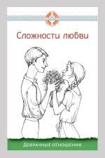 скачать книгу Сложности любви. Добрачные отношения автора Дмитрий Семеник