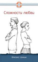 скачать книгу Сложности любви. Кризис семьи автора Дмитрий Семеник