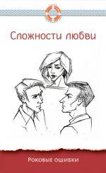 скачать книгу Сложности любви. Роковые ошибки автора Дмитрий Семеник