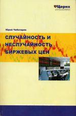 скачать книгу Случайность и неслучайность биржевых цен автора Юрий Чеботарев