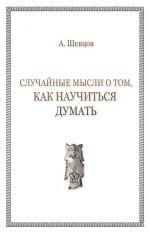 скачать книгу Случайные мысли о том, как научиться думать автора Александр Шевцов