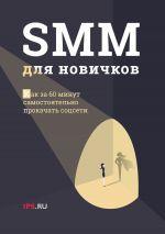 скачать книгу SMM для новичков автора Сервис 1ps.ru