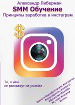 скачать книгу SMM Обучение. Принципы заработка в Instagram автора Александр Либерман