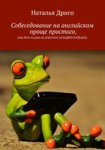 скачать книгу Собеседование на английском проще простого, илиHowtopass aninterview in English brilliantly автора Наталья Дриго