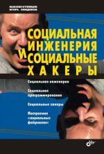 скачать книгу Социальная инженерия и социальные хакеры автора Игорь Симдянов
