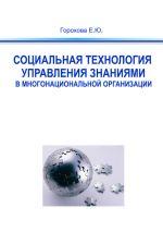 скачать книгу Социальная технология управления знаниями в многонациональной организации автора Евгения Горохова