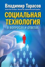 скачать книгу Социальная технология в вопросах и ответах автора Владимир Тарасов