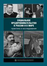 скачать книгу Социальное предпринимательство в России и в мире: практика и исследования автора  Коллектив авторов