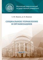 скачать книгу Социальное управление в организациях автора Дарья Иванова