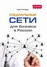 скачать книгу Социальные сети для бизнеса в России автора Сергей Чекмарёв