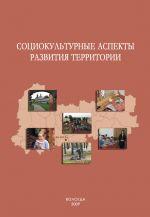 скачать книгу Социокультурные аспекты развития территории автора Александра Шабунова