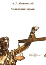 скачать книгу Социология права автора Андрей Медушевский
