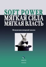 скачать книгу Soft power, мягкая сила, мягкая власть. Междисциплинарный анализ автора  Коллектив авторов
