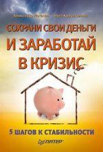 скачать книгу Сохрани свои деньги и заработай в кризис автора Александр Потапов