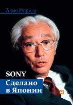 скачать книгу Sony. Сделано в Японии автора Акио Морита