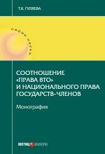 скачать книгу Соотношение «права ВТО» инационального права государств-членов автора Татьяна Гуляева