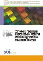 скачать книгу Состояние, тенденции и перспективы развития наличного денежного обращения в России автора Лариса Александрова