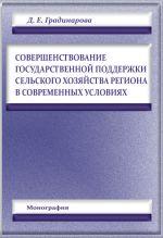 скачать книгу Совершенствование государственной поддержки сельского хозяйства региона в современных условиях автора Дарья Градинарова