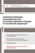 скачать книгу Совершенствование законодательства об охране здоровья граждан в Российской Федерации автора  Коллектив авторов