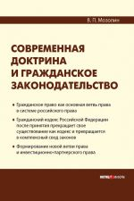 скачать книгу Современная доктрина и гражданское законодательство автора В. Мозолин