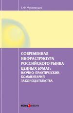 скачать книгу Современная инфраструктура российского рынка ценных бумаг: научно-практический комментарий законодательства автора Тимур Мухаметшин