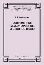 скачать книгу Современное международное уголовное право автора Алексей Кибальник