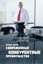скачать книгу Современные конкурентные преимущества автора Владимир Шерягин