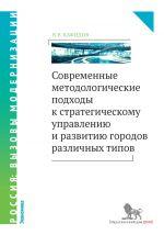 скачать книгу Современные методологические подходы к стратегическому управлению и развитию городов различных типов автора Валерий Кафидов