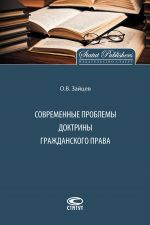 скачать книгу Современные проблемы доктрины гражданского права автора Олег Зайцев