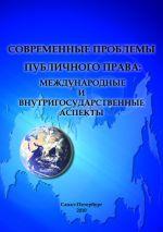 скачать книгу Современные проблемы публичного права: международные и внутригосударственные аспекты автора  Сборник статей